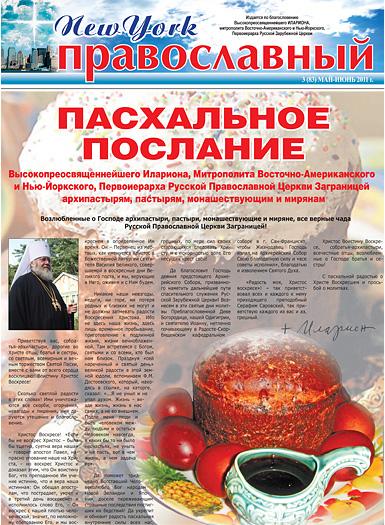 Нью-Йорк Православный №3 (83) Май, Июнь 2011 - скачать