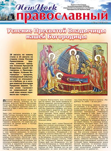 Нью-Йорк Православный №3 (87) Август 2012 - скачать