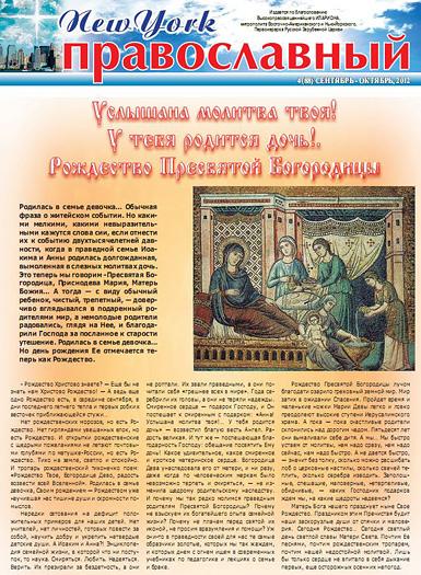 Нью-Йорк Православный №4 (88) Сентябрь-Oктябрь 2012 - скачать
