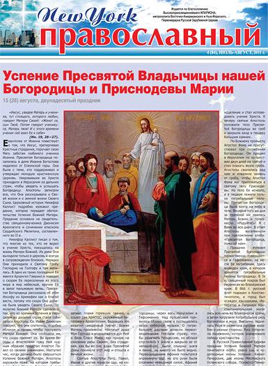 Нью-Йорк Православный №4 (84) Июль, Август 2011 - скачать
