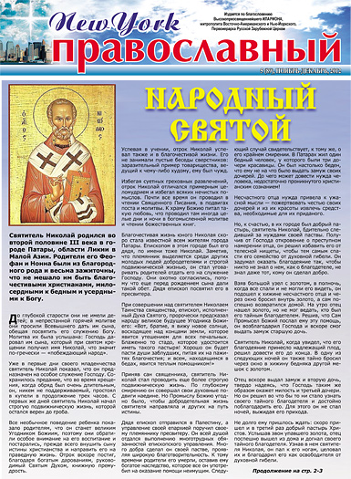 Нью-Йорк Православный №5 (89) Ноябрь-Декабрь 2012 - скачать