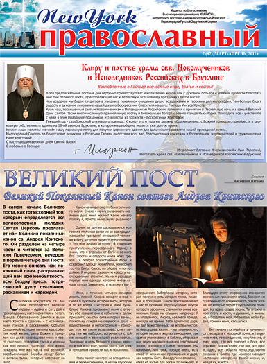 Нью-Йорк Православный №2 (82) Март, Апрель 2011 - скачать