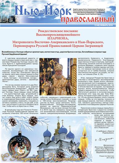 Нью-Йорк Православный №1 (140) Январь, 2018 - скачать