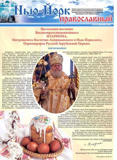 Нью-Йорк Православный №2 (141) Апрель, 2018 - скачать