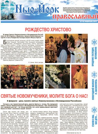 Нью-Йорк Православный №2 (110) Февраль, 2015 - скачать
