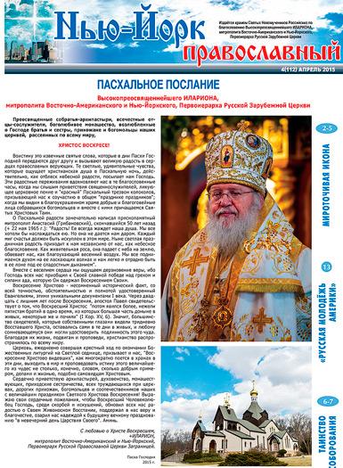 Нью-Йорк Православный №3 (111) Март, 2015 - скачать