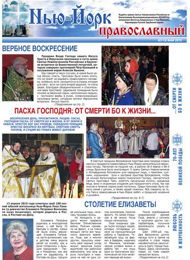 Нью-Йорк Православный №5 (113) Май, 2015 - скачать