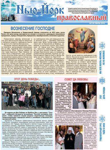 Нью-Йорк Православный №6 (114) Июнь, 2015 - скачать