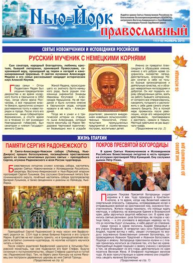 Нью-Йорк Православный №11 (119) Ноябрь, 2015 - скачать
