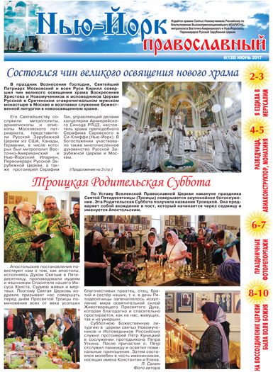 Нью-Йорк Православный №6 (138) Июнь, 2017 - скачать