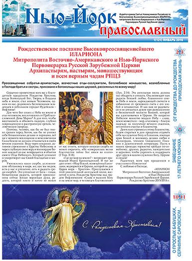 Нью-Йорк Православный №1 (121) Январь, 2016 - скачать
