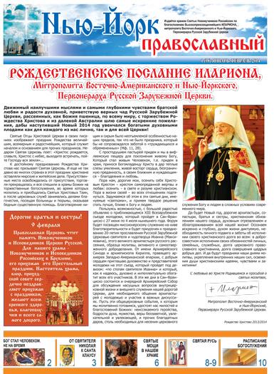 Нью-Йорк Православный 1(98) Jan-Feb 2014 - скачать
