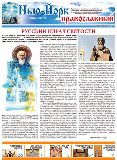 Нью-Йорк Православный №6(103) Июль, 2014 - скачать