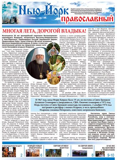 Нью-Йорк Православный №10 (107) Ноябрь, 2014 - скачать