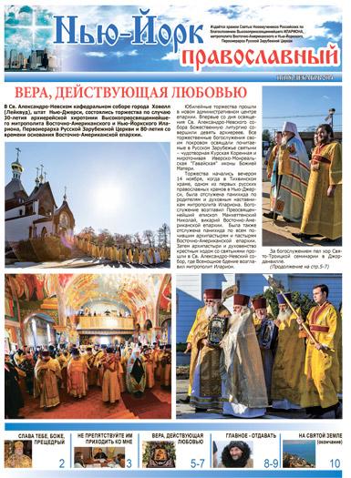 Нью-Йорк Православный №11 (108) Декабрь, 2014 - скачать