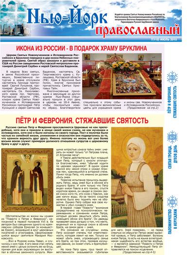 Нью-Йорк Православный №7(115) Июль, 2015 - скачать