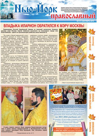 Нью-Йорк Православный №9 (117) Сентябрь, 2015 - скачать