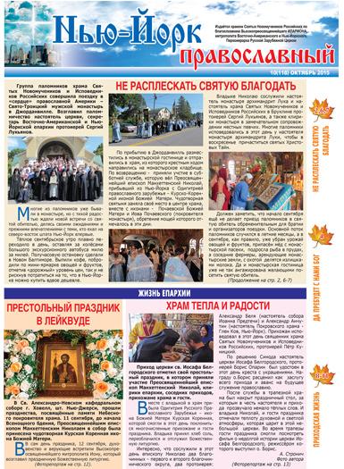 Нью-Йорк Православный №10 (118) Октябрь, 2015 - скачать