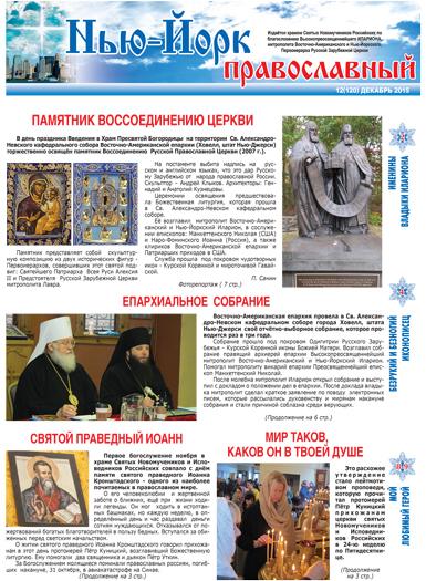 Нью-Йорк Православный №12 (120) Декабрь, 2015 - скачать