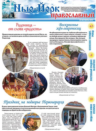 Нью-Йорк Православный №6 (126) Июнь, 2016 - скачать