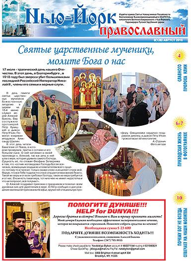 Нью-Йорк Православный №8 (128) Август, 2016 - скачать
