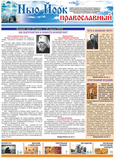 Нью-Йорк Православный №2(99) March, 2014 - скачать