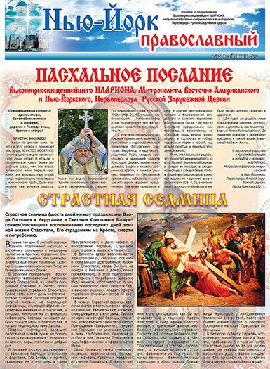 Нью-Йорк Православный №3 (92) Май-Июнь 2013 - скачать