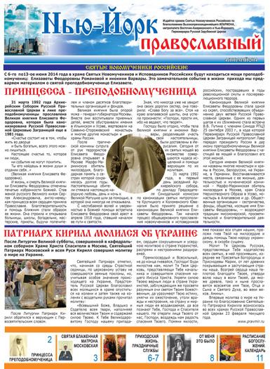 Нью-Йорк Православный №4(101) May, 2014 - скачать