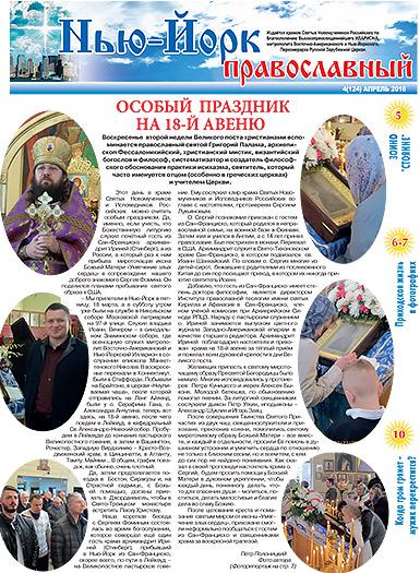Нью-Йорк Православный №4 (124) Апрель, 2016 - скачать