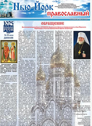 Нью-Йорк Православный №4(93) Июль-Август - скачать