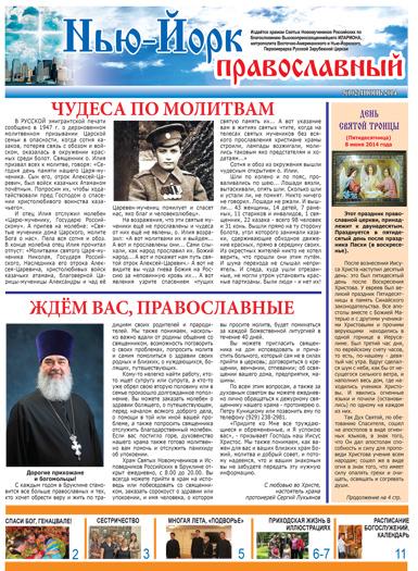 Нью-Йорк Православный №5(102) Июнь, 2014 - скачать