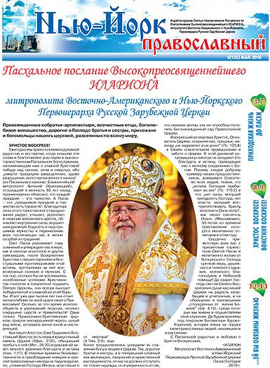 Нью-Йорк Православный №5 (125) Май, 2016 - скачать