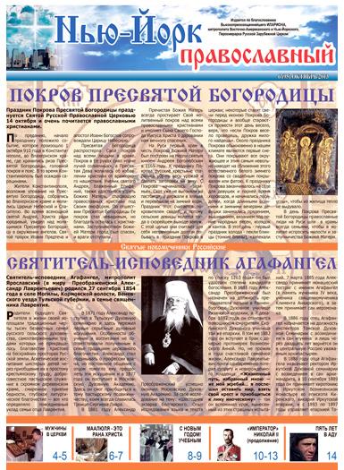 Нью-Йорк Православный №6(95) Октябрь - скачать