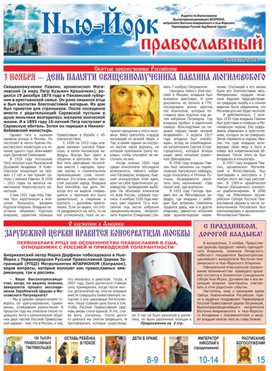 Нью-Йорк Православный №7(96) Ноябрь - скачать
