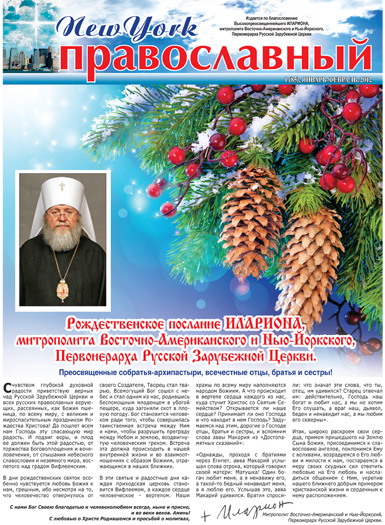 Нью-Йорк Православный №1 (85) Январь, Февраль 2012 - скачать