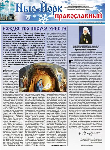 Нью-Йорк Православный №1 (90) Январь-Февраль 2013 - скачать