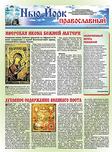 Нью-Йорк Православный №2 (91) Март-Апрель 2013 - скачать