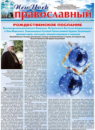Нью-Йорк Православный №1 (81) Январь, Февраль 2011 - скачать