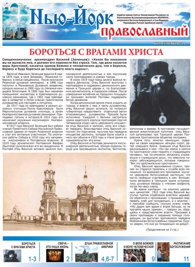 Нью-Йорк Православный №8 (105) Сентябрь, 2014 - скачать