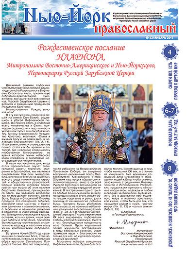 Нью-Йорк Православный  №1 (133) Январь, 2017 - скачать