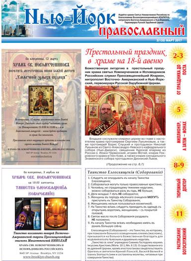 Нью-Йорк Православный №3 (135) Март, 2017 - скачать