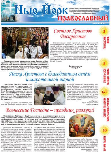 Нью-Йорк Православный №5 (137) Май, 2017 - скачать