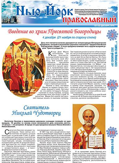 Нью-Йорк Православный  №12 (132) Декабрь, 2016 - скачать