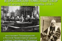rasskaz-o-rossijskih-novomuchenikah-01