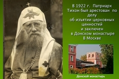 rasskaz-o-rossijskih-novomuchenikah-05