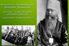 rasskaz-o-rossijskih-novomuchenikah-06