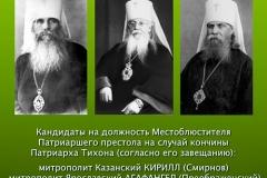 rasskaz-o-rossijskih-novomuchenikah-08