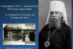 rasskaz-o-rossijskih-novomuchenikah-10