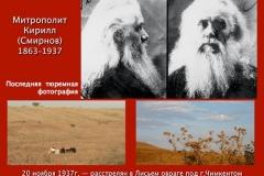 rasskaz-o-rossijskih-novomuchenikah-13