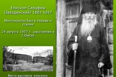 rasskaz-o-rossijskih-novomuchenikah-15
